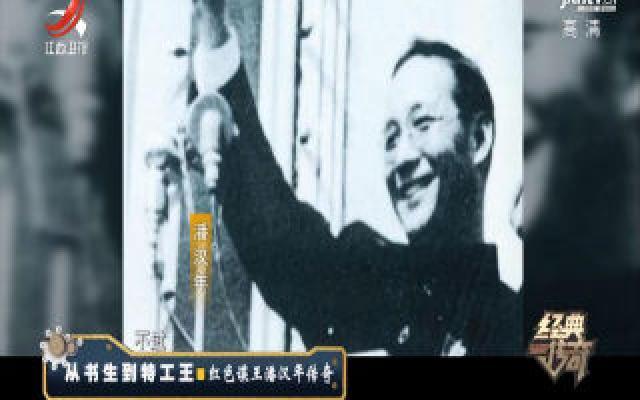 经典传奇20190801 从书生到特工王——红色谍王潘汉年传奇