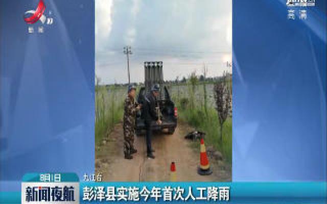 彭泽县实施2019年首次人工降雨
