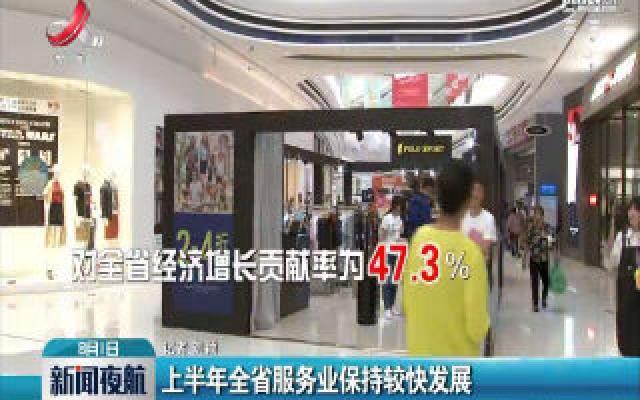 2019上半年华人娱乐app下载省服务业保持较快发展