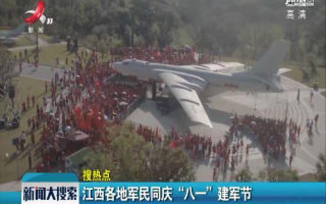 """华人娱乐app下载各地军民同庆""""八一""""建军节"""