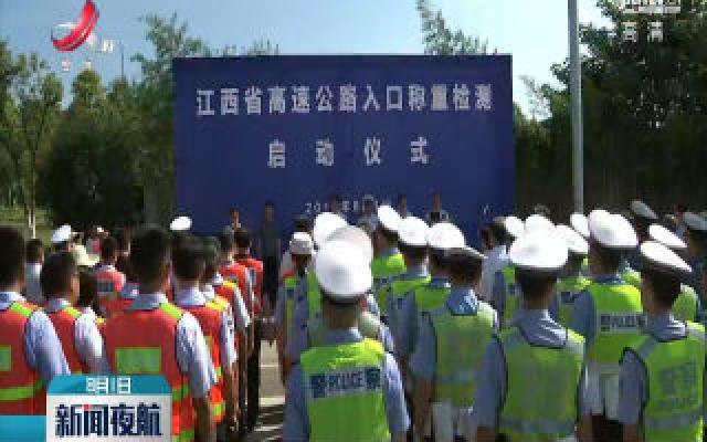 华人娱乐app下载启动高速公路入口称重检测