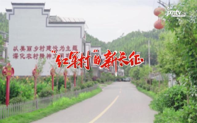 """【讲述共和国的故事】""""红军村""""的新长征"""