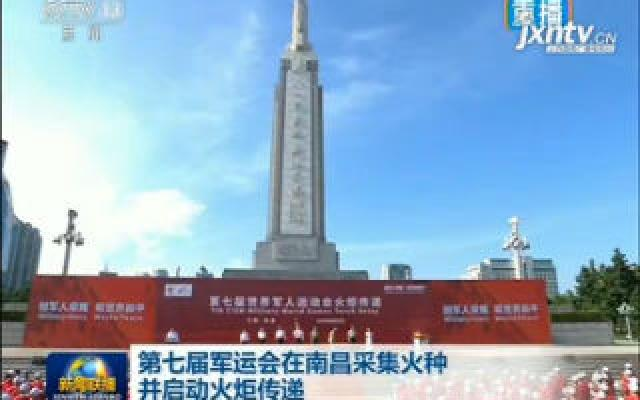 第七届军运会在南昌采集火种 并启动火炬传递