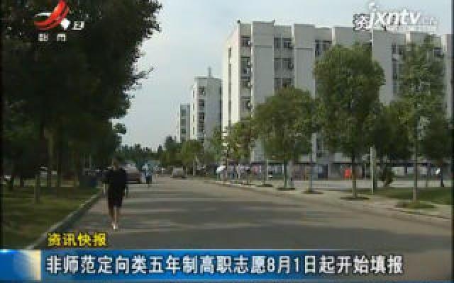 江西南昌:非师范定向类五年制高职志愿8月1日起开始填报