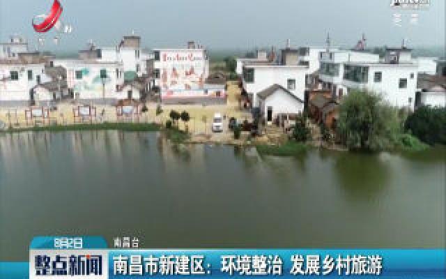 南昌市新建区:环境整治 发展乡村旅游