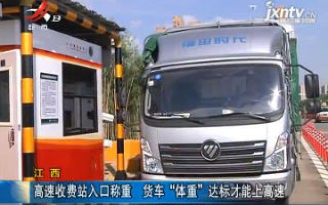 """华人娱乐app下载:高速收费站入口称重 货车""""体重""""达标才能上高速"""