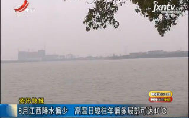 8月华人娱乐app下载降水偏少 高温日较往年偏多局部可达40°C