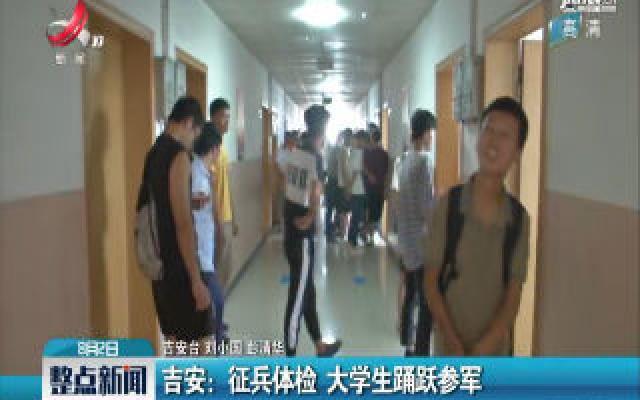 吉安:征兵体检 大学生踊跃参军