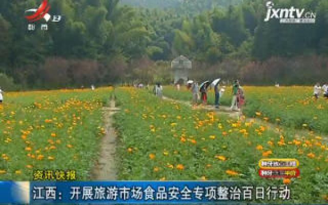 华人娱乐app下载:开展旅游市场食品安全专项整治百日行动