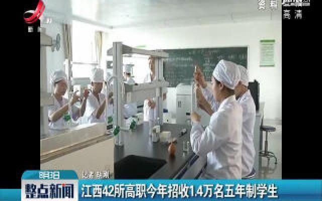 江西42所高职2019年招收1.4万名五年制学生