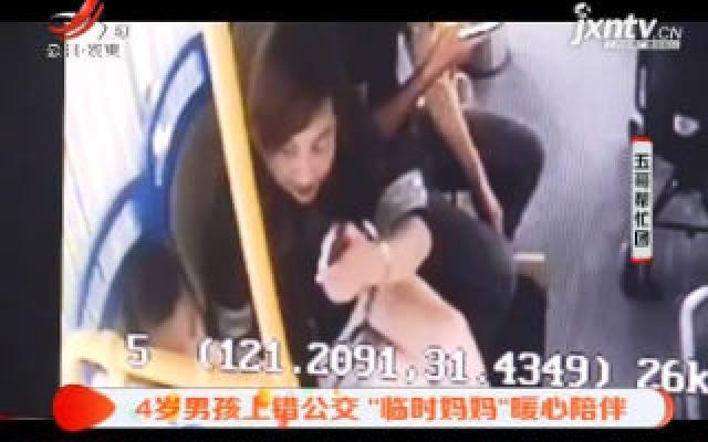 """上海:4岁男孩上错公交""""临时妈妈""""暖心陪伴"""