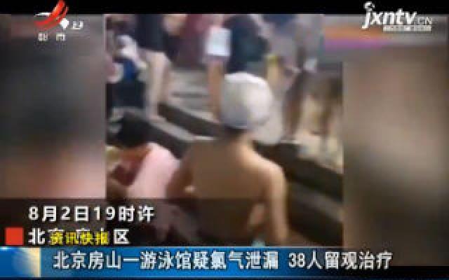 北京房山一游泳馆疑氯气泄漏 38人留观治疗