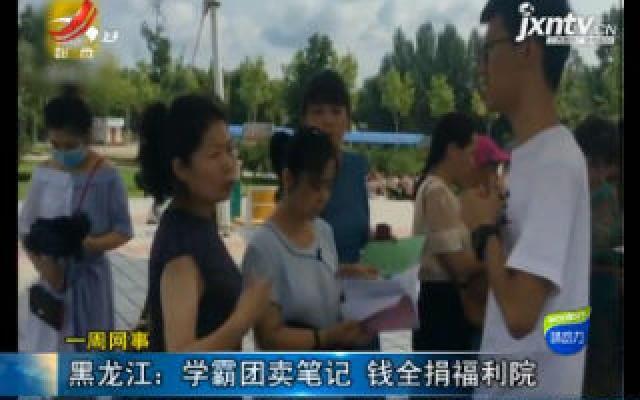 【一周网事】黑龙江:学霸团卖笔记 钱全捐福利院