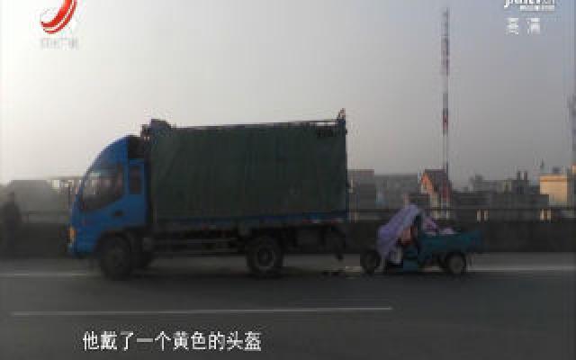 社会传真20190804 车祸迷案