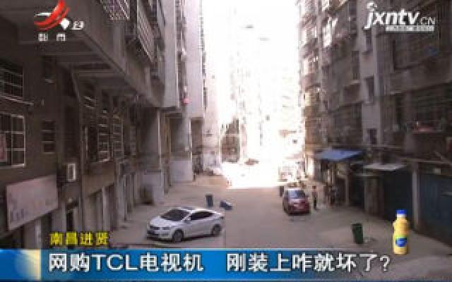 南昌进贤:网购TCL电视机 刚装上咋就坏了?