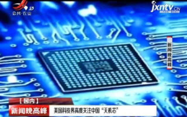 """美国科技界高度关注中国""""天机芯"""""""