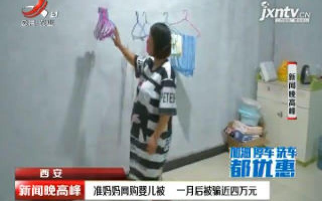 西安:准妈妈网购婴儿被 一月后被骗近四万元