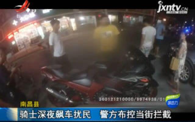 南昌县:骑士深夜飙车扰民 警方布控当街拦截