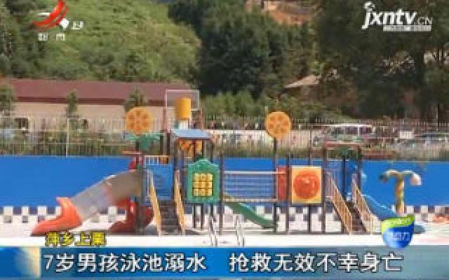 萍乡上栗:7岁男孩泳池溺水 抢救无效不幸身亡