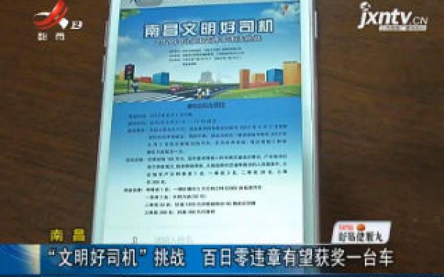 """南昌:""""文明好司机""""挑战 百日零违章有望获奖一台车"""