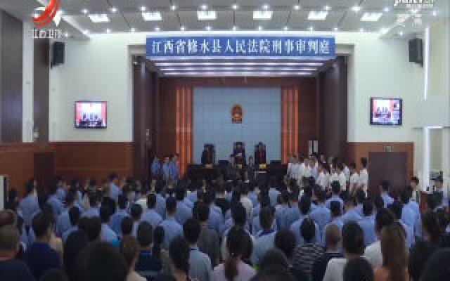 【扫黑除恶在行动】修水县人民法院对桂某等30人涉黑案一审宣判