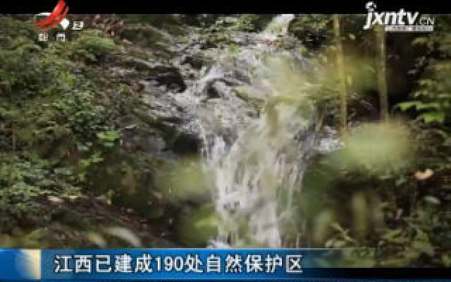 江西已建成190处自然保护区