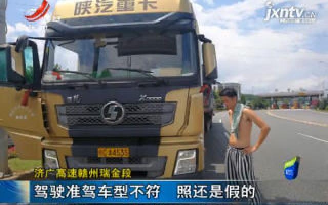 济广高速赣州瑞金段:驾驶准驾车型不符 照还是假的