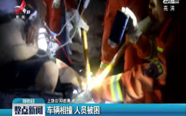 上饶弋阳:车辆相撞 人员被困