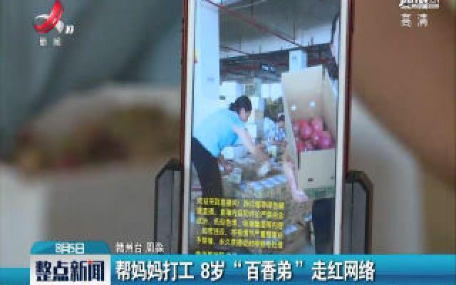 """赣州寻乌:帮妈妈打工 8岁""""百香弟""""走红网络"""