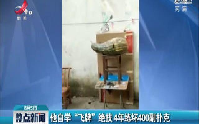 """河南南阳:他自学""""飞牌""""绝技 4年练坏400副扑克"""