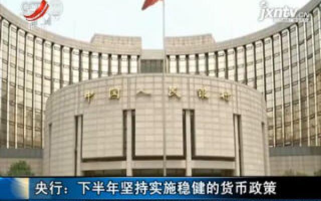 央行:2019下半年坚持实施稳健的货币政策