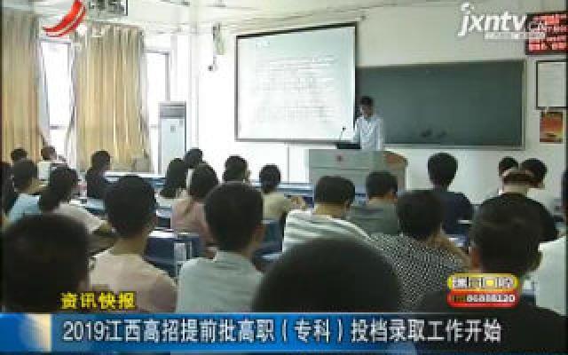 2019江西高招提前批高职(专科)投档录取工作开始