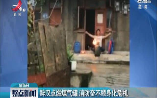 贵州:醉汉点燃煤气罐 消防奋不顾身化危机