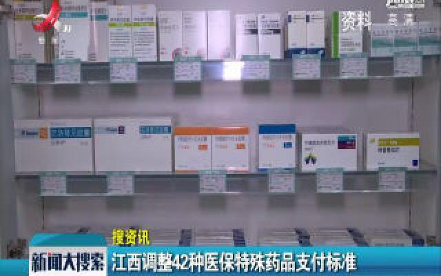 江西调整42种医保特殊药品支付标准