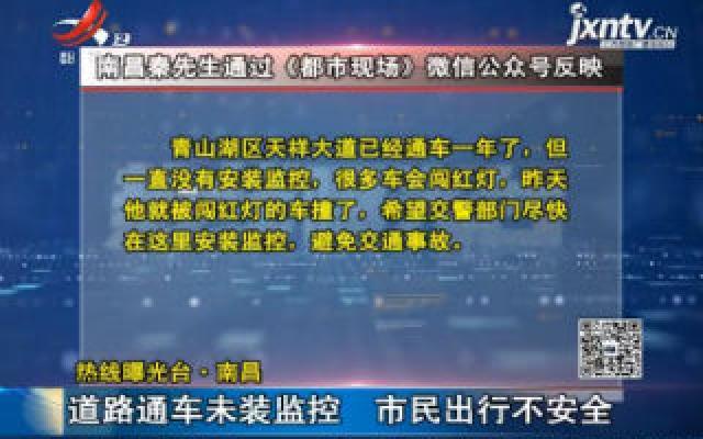【热线曝光台·南昌】道路通车未装监控 市民出行不安全