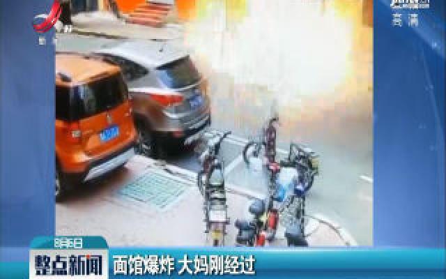 哈尔滨:面馆爆炸 大妈刚经过