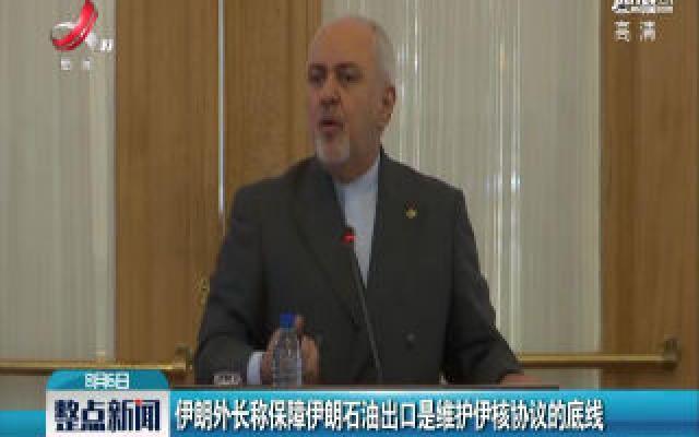 伊朗外长称保障伊朗石油出口是维护伊核协议的底线