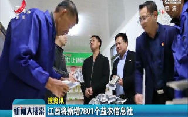 江西将新增7801个益农信息社