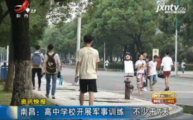 南昌:高中学校开展军事训练 不少于7天