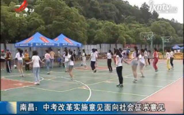 南昌:中考改革实施意见面向社会征求意见