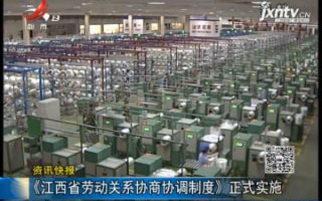 《江西省劳动关系协商协调制度》正式实施