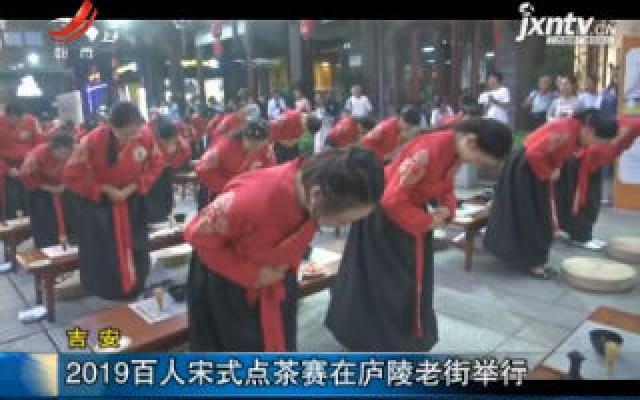 吉安:2019百人宋式点茶赛在庐陵老街举行