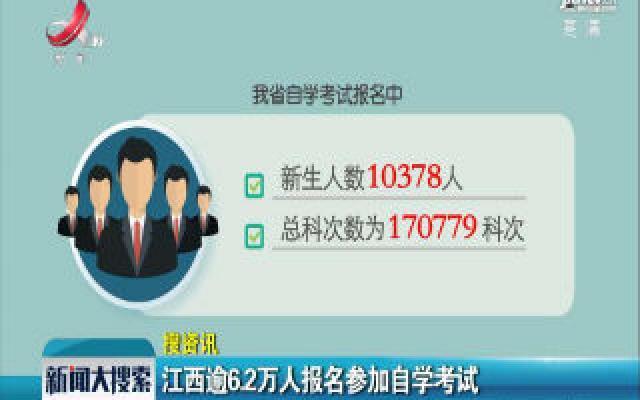 江西逾6.2万人报名参加自学考试
