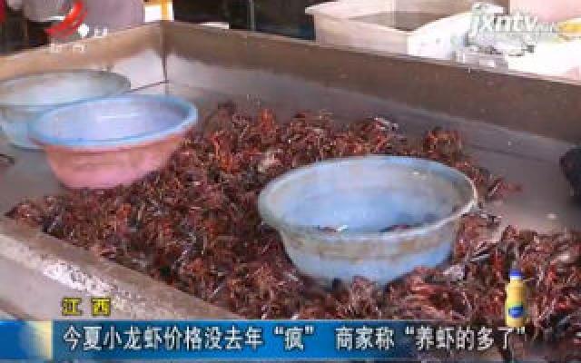"""江西:2019夏小龙虾价格没去年""""疯"""" 商家称""""养虾的多了"""""""