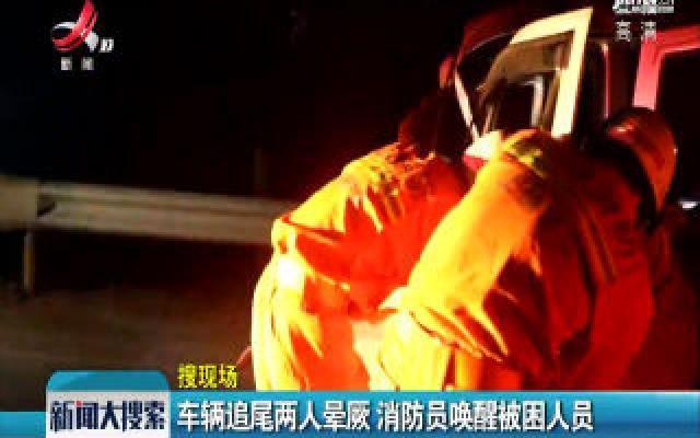 弋阳:车辆追尾两人晕厥 消防员唤醒被困人员