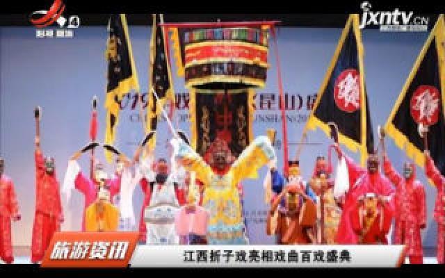 华人娱乐app下载折子戏亮相戏曲百戏盛典