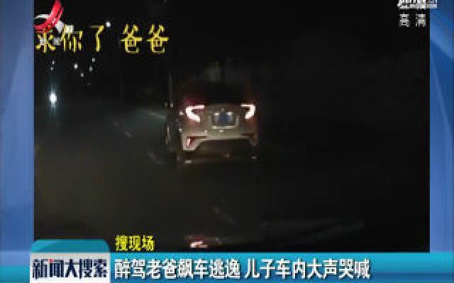 广东佛山:醉驾老爸飙车逃逸 儿子车内大声哭喊