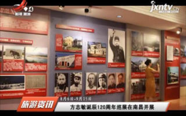 8月6日-9月15日:方志敏诞辰120周年巡展在南昌开展