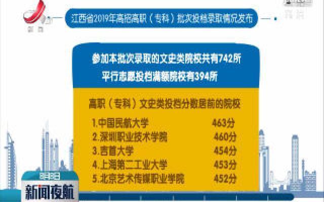 江西省2019年高招高职(专科)批次投档录取情况发布