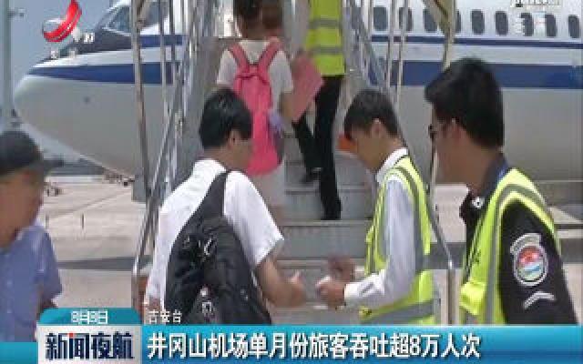 井冈山机场单月份旅客吞吐超8万人次